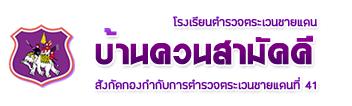 logo-bankhuansamakkhi-bpp-school.fw
