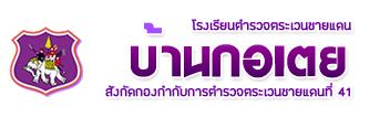 logo-bankotoei-bpp-school