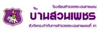 logo-suanphet-bpp-school.fw