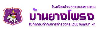 logo-banyangprong-bpp-school