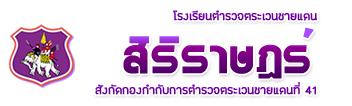 logo-sirirat-bpp-school.fw