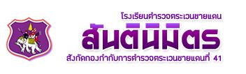 logo-santinimit-bpp-school.fw