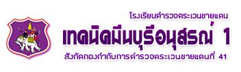 logo-minburi