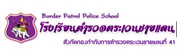 โรงเรียนตำรวจตระเวนชายแดน