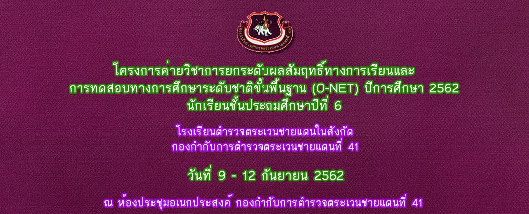 O-net-2562